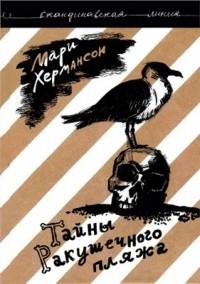 Мари Хермансон - Тайны Ракушечного пляжа