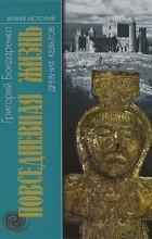 Григорий Бондаренко - Повседневная жизнь древних кельтов