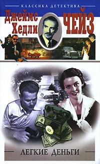 Джеймс Хедли Чейз - Легкие деньги (сборник)