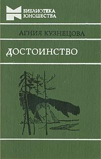 Агния Кузнецова - Достоинство (сборник)