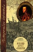 Генри Кеймен - Испания. Дорога к империи