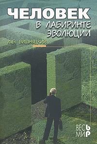 Вишняцкий Л.Б. - Человек в лабиринте эволюции