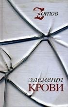 Г. А. Зотов - Элемент крови