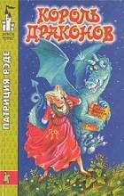 Патриция Рэде - Король драконов