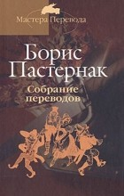 Борис Пастернак - Собрание переводов в 5 томах. Том 1