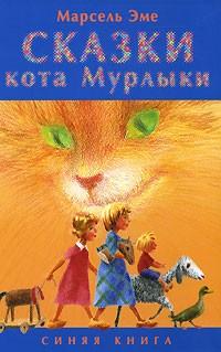 Марсель Эме - Сказки кота Мурлыки. Синяя книга