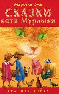 Марсель Эме - Сказки кота Мурлыки. Красная книга (сборник)