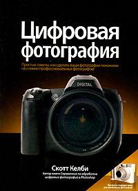 Цифровая фотография книги модели удовлетворенности работой