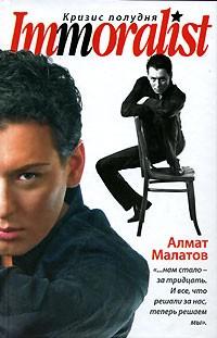 Алмат Малатов - Immoralist. Кризис полудня