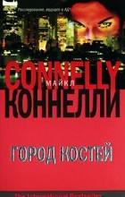 Майкл Коннелли - Город костей