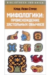 Клод Леви-Стросс - Мифологики. Происхождение застольных обычаев