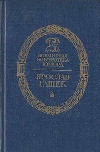 Ярослав Гашек - Похождения бравого солдата Швейка во время мировой войны