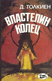 Д. Толкиен - Властелин Колец. Кн. I - III