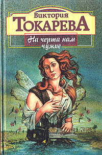 https://j.livelib.ru/boocover/1000244929/o/bc02/Viktoriya_Tokareva__Na_cherta_nam_chuzhie.jpeg
