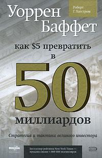 Роберт Г. Хагстром - Уоррен Баффет. Как 5 долларов превратить в 50 миллиардов. Стратегия и тактика великого инвестора
