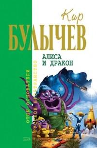 Кир Булычёв - Алиса и дракон (сборник)