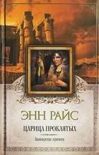 Энн Райс - Царица проклятых