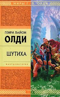 Генри Лайон Олди - Шутиха (сборник)