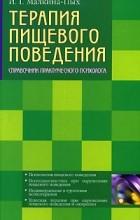 И. Г. Малкина-Пых - Терапия пищевого поведения