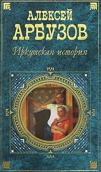 Алексей Арбузов - Иркутская история. Пьесы (сборник)