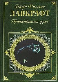 Говард Филлипс Лавкрафт - Притаившийся ужас. Рассказы и повести (сборник)