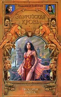 Владимир Ленский - Эльфийская кровь. Книга 4. Проклятие сумерек
