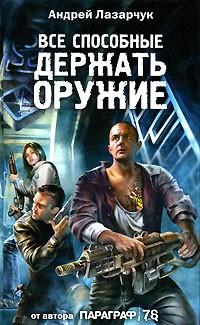 Андрей Лазарчук - Все способные держать оружие
