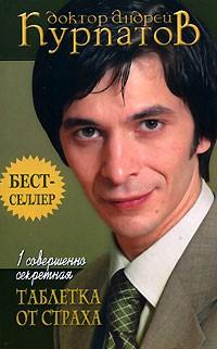 Андрей Курпатов - 1 совершенно секретная таблетка от страха