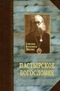 Епископ Вениамин (Милов) - Пастырское богословие