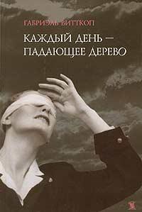 Габриэль Витткоп - Каждый день — падающее дерево
