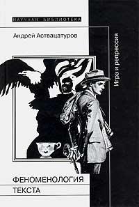 Андрей Аствацатуров - Феноменология текста. Игра и репрессия