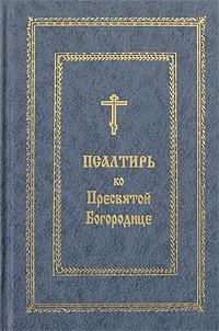 - Псалтирь ко Пресвятой Богородице