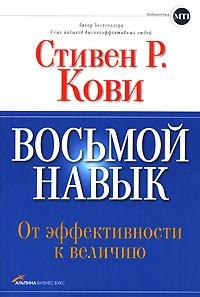 Стивен Р. Кови — Восьмой навык. От эффективности к величию