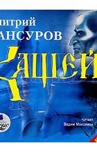 Дмитрий Мансуров - Кащей (аудиокнига МР3 на 2 CD)