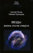 Сергей Попов, Михаил Прохоров - Звезды. Жизнь после смерти