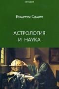 Владимир Сурдин - Астрология и наука