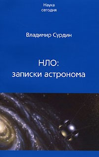 Владимир Сурдин - НЛО. Записки астронома