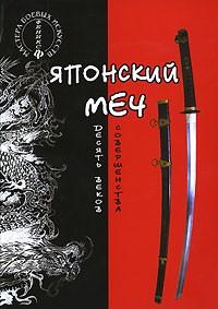 В. Хорев - Японский меч. Десять веков совершенства