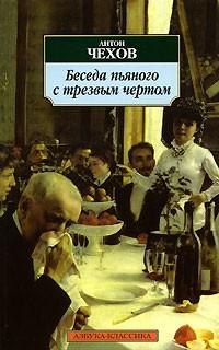Антон Чехов - Беседа пьяного с трезвым чертом (сборник)