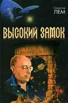 Станислав Лем - Высокий замок (сборник)