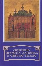 """без автора - """"Хожение"""" игумена Даниила в святую землю"""