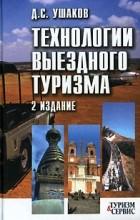 Д. С. Ушаков — Технологии выездного туризма