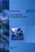 Антонино Ферро - Психоанализ. Создание историй