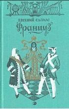 Евгений Салиас - Француз (сборник)