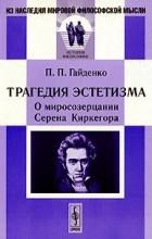 П. П. Гайденко - Трагедия эстетизма. О миросозерцании Серена Киркегора