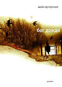 Майя Кучерская - Бог дождя