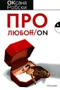 Оксана Робски - Про любoff/on