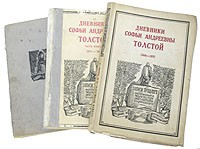 - Дневники Софьи Андреевны Толстой. 1860 - 1909. В трех книгах