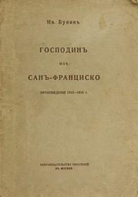 Иван Бунин - Господин из Сан-Франциско. Произведения 1915-1916 г. (сборник)