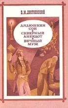 Ф. М. Достоевский - Дядюшкин сон. Скверный анекдот. Вечный муж (сборник)